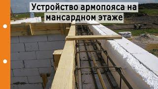 Устройство Армопояса на мансардном этаже при несущих стенах из газоблоков