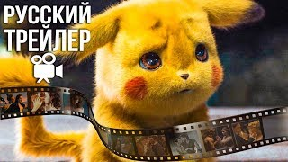 Покемон: Детектив Пикачу - Русский Трейлер (2019)