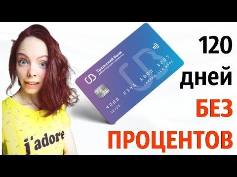 Дебетовая карта МАКСИМУМ и Кредитная карта 120 дней без процентов от УБРиР