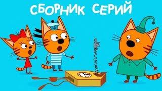 Три Кота | Сборник удивительных серий | Мультфильмы для детей 😲🐱😍