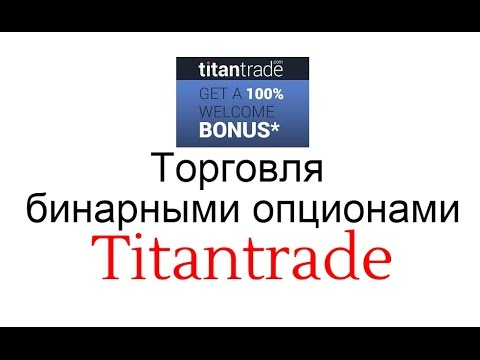 Как торговать бинарными опционами турбо
