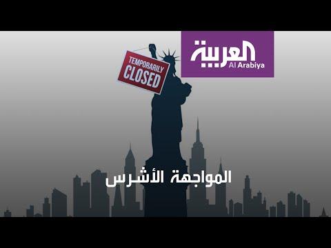 العرب اليوم - شاهد: هذا ما فعله وباء