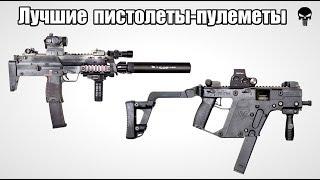 Топ 10 лучших пистолетов-пулеметов мира