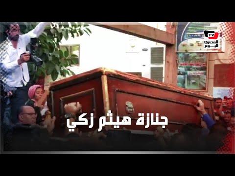 لحظة وصول جثمان هيثم أحمد ذكي إلي مسجد مصطفي محمود