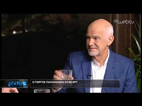 Focus – Γιώργος Παπανδρέου | 14/3/2019 | ΕΡΤ