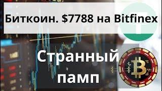 Биткоин. $7788 на Bitfinex. Странный памп #bitcoinify