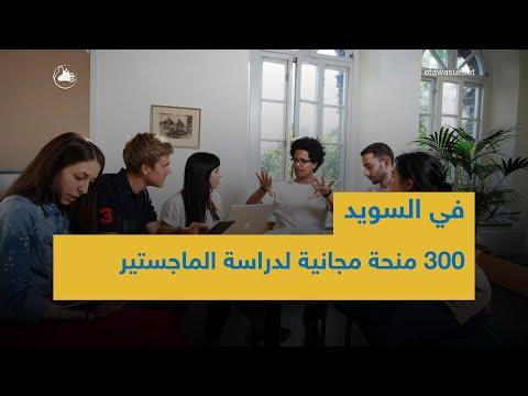 300 منحة مجانية لدراسة الماجستير بالسويد لمواطني 5 دول عربية