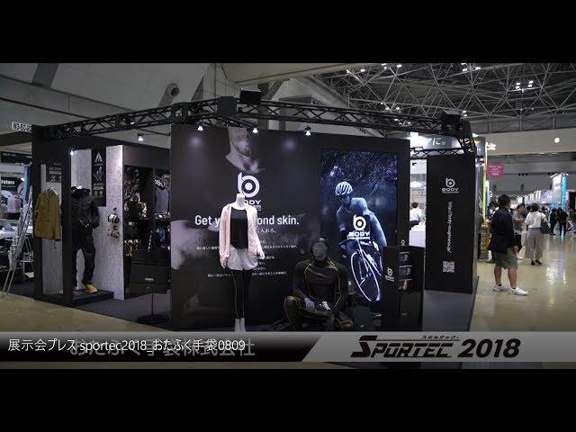 展示会PRESS 2018 SPORTEC
