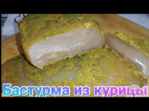 Бастурма из курицы / Подробный рецепт / Вяленое мясо / Куриная грудка / Рецепт / Anika Z