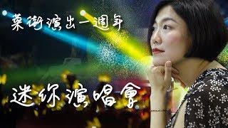 龍婷 第53週精選 [菜街演出一週年迷你演唱會]  Stacey Long  [Anniversary Concert]