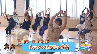 頭と体の体操で健康維持しよう!「レッツヘルスアップ会」大津市 石山公民館