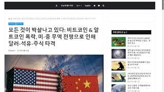 """기사 """"리플이 2019년도에 5 달러가 되는 세 가지 이유"""""""