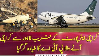#BreakingNews #PIAPlaneCrash #PIA  Official Facebook: https://www.fb.com/arynewsasia  Official Twitter: https://www.twitter.com/arynewsofficial  Official Instagram: https://instagram.com/arynewstv  Website : https://arynews.tv  Watch ARY NEWS LIVE: http://live.arynews.tv    Listen Live: http://live.arynews.tv/audio  Listen Top of the hour Headlines, Bulletins & Programs : https://soundcloud.com/arynewsofficial #ARYNews  ARY News Official YouTube Channel, For more video subscribe our channel and for suggestion please use the comment section.