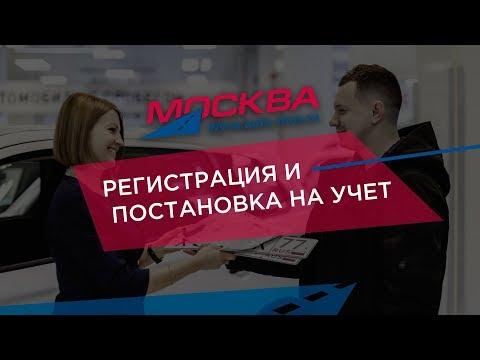 """Регистрация и постановка на учет автомобиля в АТЦ """"Москва"""". Преимущество #6"""