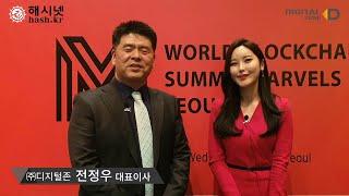[해시넷] 디지털존 전정우 대표이사 인터뷰