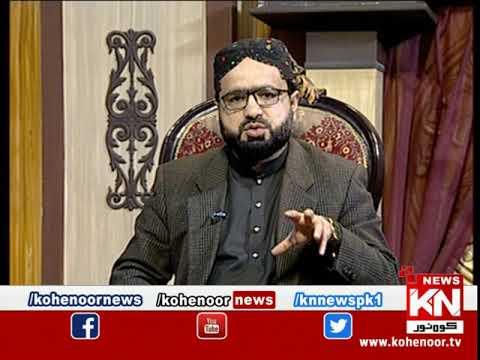 Istakhara 16 February 2021 | Kohenoor News Pakistan