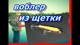 Как сделать воблер своими руками из зубной щетки