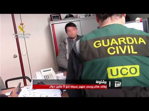 اعتقال أخطر هاكرز روسي ببرشلونة