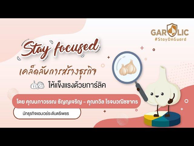 การฝึกอบรม Stay on Guard , Stay eat Garlic สุขภาพดี การ์ดอย่าตก เริ่มต้นที่ตัวคุณ (Part 2/2)