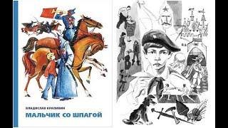 В.П.Крапивин - Мальчик со шпагой - 2  /аудиокнига/