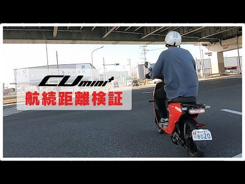 【予想以上】電動バイクのバッテリーが無くなるギリギリまで走ってみた結果…【SUPERSOCO CUmini+】