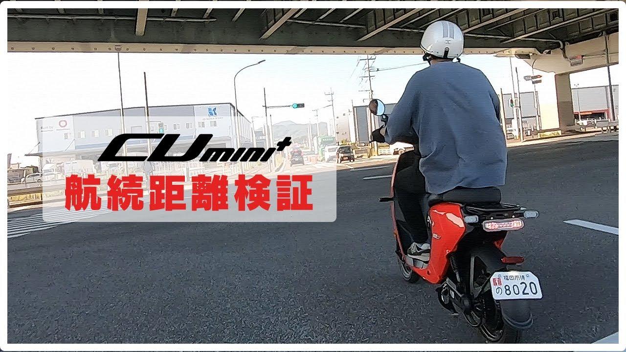 【航続距離検証】電動バイク CUmini+でバッテリー0%直前まで走ったらどうなる??