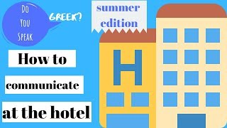 Summer in Greece | How to communicate in greek with a hotel |1st episode |Do You Speak Greek