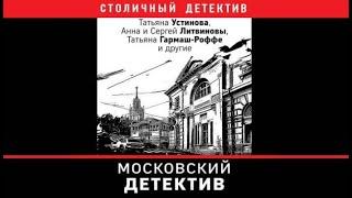 Московский детектив | Татьяна Устинова, Анна и Сергей Литвиновы и др. (аудиокнига)