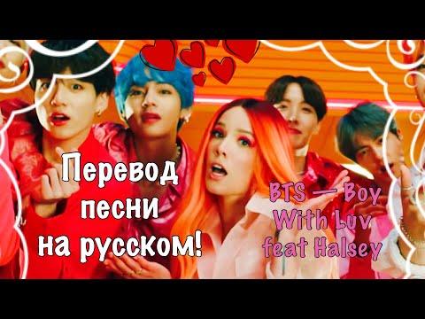 Перевод песни на русском: BTS — Boy With Luv feat Halsey🌹