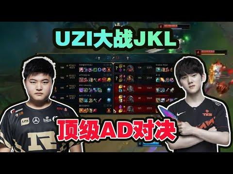 UZI韓服對到JKL AD精采對決