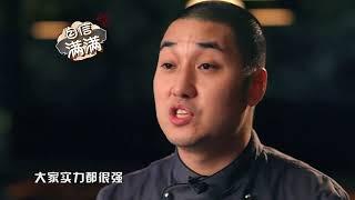 第6期 上海锋厨淘汰赛对决激烈 傅园慧李治廷 表白 谢霆锋 180120