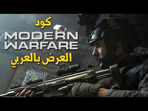 Call of Duty®: Modern Warfare ???? العرض بالعربي