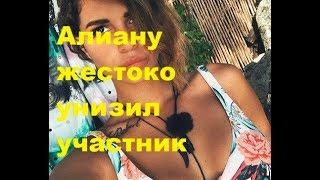 Алиану жестоко унизил участник. ДОМ-2, Новости, Новости шоу-бизнеса,ТНТ