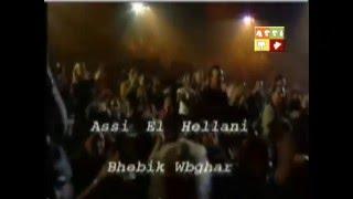تحميل و مشاهدة عاصي الحلاني - بحبك وبغار | Assi El Hallani - Bahebek W Bghar MP3
