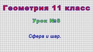 Геометрия 11 класс Урок 8