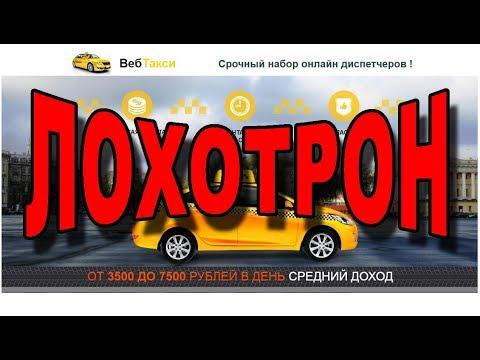 Веб такси Онлайн диспетчерская - Это ЛОХОТРОН!