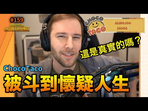 ChocoTaco被斗內5000美金!?