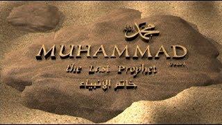 Мухаммад (с.а.у) последний пророк мультфильм. Асыл арна