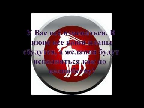 Матерный гороскоп для знаков зодиака стрелец слушать