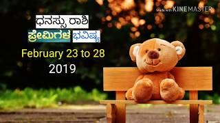 dhanu rashi february 2019 kannada - Kênh video giải trí dành