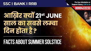 Why 21st June is the Longest Day of the Year | Summer Solstice | Amazing Facts for SSC, Bank & RRB