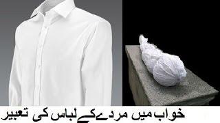 Khwab Main Murde K Libaas Ki Tabeer Rang K Aitebaar Sa Dekhne Ki Tabeer By Maulana Hafiz Abdul Fatah