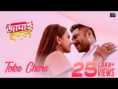 Download Toke Chara | Jamai Badal | Soham | Koushani | Jeet Gannguli | Jubin Nautiyal | Hiraan | Paayel HD Mp4 3GP Video and MP3
