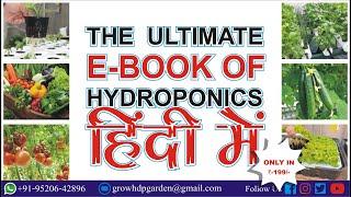 Download E Book Of Hydroponics In Hindi