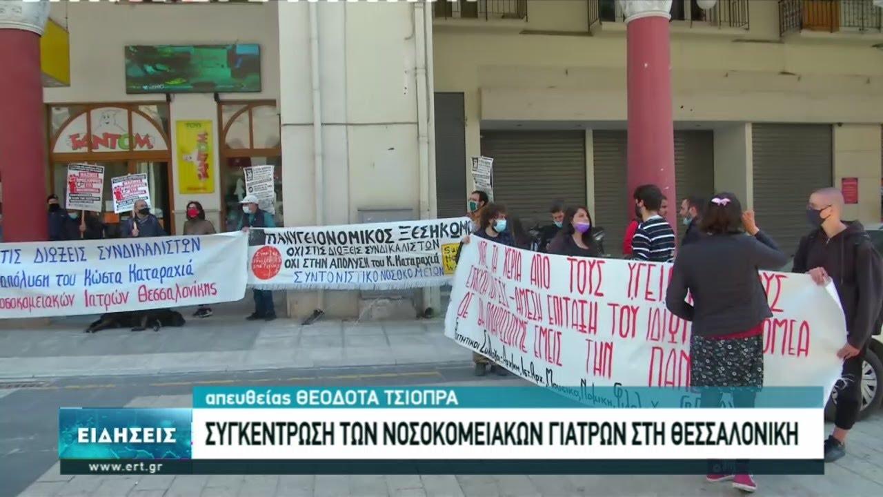 Θεσσαλονίκη: Συγκέντρωση διαμαρτυρίας των νοσοκομειακών γιατρών | 30/03/2021 | ΕΡΤ