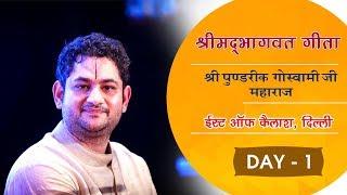 Day 1 | Dharma, Karma, Gyaan, Bhakti : Shrimad Bhagwad Gita | Shri Pundrik Goswami Ji Maharaj