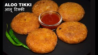 Aloo Tikki Recipe   बाज़ार जैसी कुरकुरी आलू टिक्की   Aloo Tikki Street Food   Easy Snacks at Home