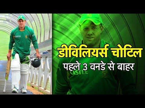 AB de Villiers set to miss first three ODIs | Sports Tak