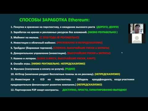 CryptoHands  - бесскамный смарт контракт. Спикер Ирина Пальмина.