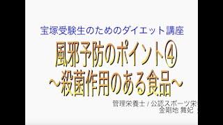 宝塚受験生のダイエット講座〜風邪予防のポイント④殺菌作用のある食品のサムネイル画像